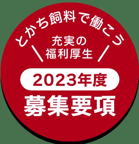 とかち飼料で働こう 2022年度募集要項